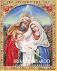 CH 033 Holy Family Russian Style